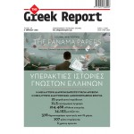 The Greek Report τ.04