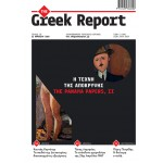 The Greek Report τ.05