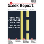 The Greek Report τ.11