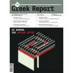 The Greek Report τ.12