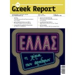 The Greek Report τ.15
