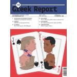 The Greek Report τ.16