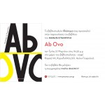 Παρουσίαση Ab Ovo στο Ιδιώνυμο