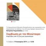 Το Αρχαιολογικό μουσείο της Θεσσαλονίκης τιμά την Κατερίνα Ρωμιοπούλου