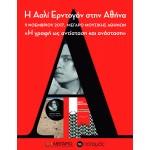 Η Ασλί Ερντογάν στην Αθήνα