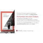 Ο Θανάσης Βαλτινός και ο Θοδωρής Γκόνης θα μιλήσουν για το βιβλίο της Μαρίας Χούκλη «Καλησπέρα σας κύριε Σεφέρη»