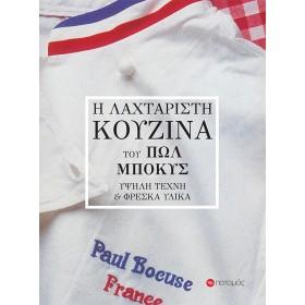 Η λαχταριστή κουζίνα του Πωλ Μποκύς