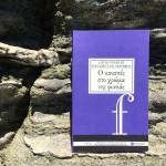 13+1 βιβλία για να αγαπήσετε την εμπνευσμένη γαλλική λογοτεχνία (Α')