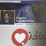 «λάϊκ»: Ο Άγγελος Παπαδημητρίου έφτιαξε ένα ωραίο και συγκινητικό λεύκωμα