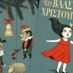 Τα καλύτερα παιδικά βιβλία για τις φετινές γιορτές