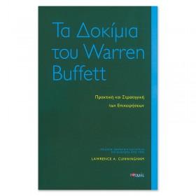 Τα δοκίμια του Warren Buffett