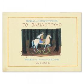 Το Βασιλόπουλο - The Prince