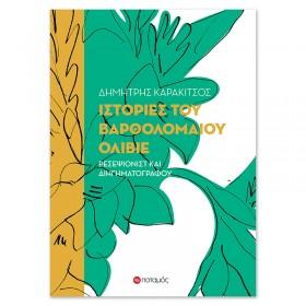 Ιστορίες του Βαρθολομαίου Ολίβιε, ρεσεψιονίστ και διηγηματογράφου