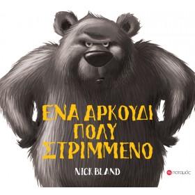 Ένα αρκούδι πολύ στριμμένο