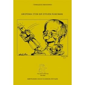 Αφιέρωμα στον sir Steven Runciman, The New Griffon 5