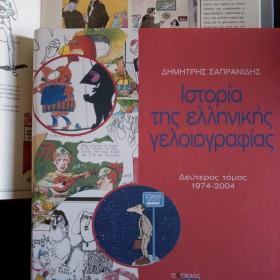 Ιστορία της ελληνικής γελοιογραφίας II