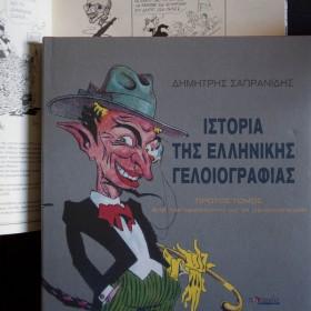 Ιστορία της ελληνικής γελοιογραφίας I