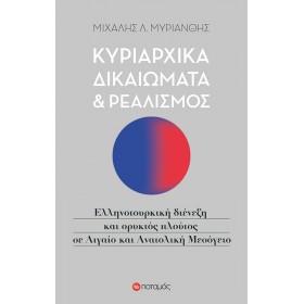Κυριαρχικά δικαιώματα και ρεαλισμός. Ελληνοτουρκική διένεξη και ορυκτός πλούτος σε Αιγαίο και Ανατολική Μεσόγειο