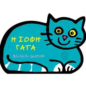 Η σοφή γάτα