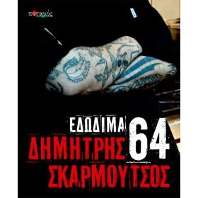 64 εδώδιμα
