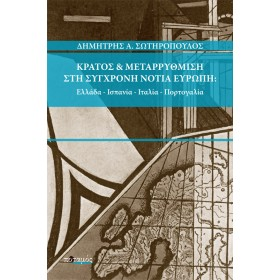 Κράτος & μεταρρύθμιση στη σύγχρονη Νότια Ευρώπη: