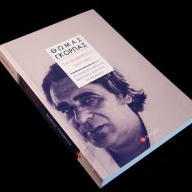 Τα ποιήματα (1957-1983)