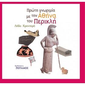 Πρώτη γνωριμία με την Αθήνα του Περικλή