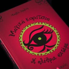 Τα μαγικά κορίτσια: Η ολέθρια κατάρα