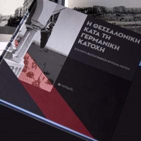 Η Θεσσαλονίκη κατά τη γερμανική κατοχή: Συλλογή φωτογραφιών Βύρωνα Μήτου