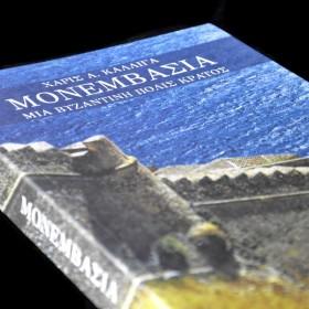 Μονεμβασία. Μια Βυζαντινή πόλις-κράτος