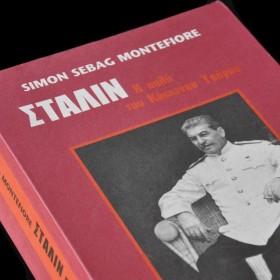Στάλιν: η αυλή του Κόκκινου Τσάρου