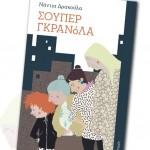 «Σούπερ γκρανόλα»: Ένα βιβλίο - περιήγηση στο κέντρο της Αθήνας