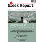 The Greek Report τ.04