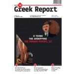 The Greek Report τ.05