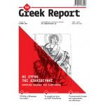 The Greek Report τ.06