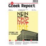 The Greek Report τ.07
