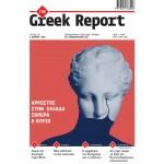 The Greek Report τ.08