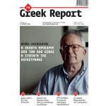 The Greek Report τ.10