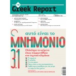 The Greek Report τ.17