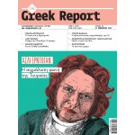 The Greek Report τ.19
