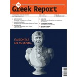 The Greek Report τ.20