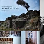 """Γιώργος Κυριακόπουλος """"Η Αρχαιολογία του Χτες"""": Μια προσέγγιση στην επιστήμη της μνήμης"""