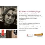 Μια βραδιά για την Ασλί Ερντογάν