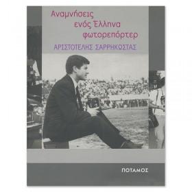 Αναμνήσεις ενός έλληνα φωτορεπόρτερ