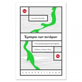 Έμποροι των συνόρων. Η νέα ευρωπαϊκή αρχιτεκτονική επιτήρησης