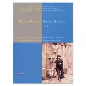Ερνέστ Eμπράρ 1875-1933
