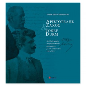 Αριστοτέλης Ζάχος & Josef Durm