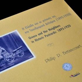 Η Ελλάδα και οι γείτονές της (1895-1920) στα ταχυδρομικά δελτάρια