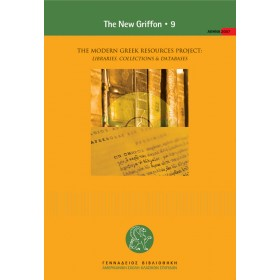 The modern greek resources project: libraries, collections & databases, The New Griffon 9