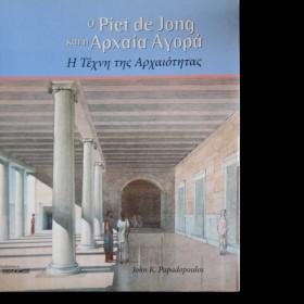 Ο Piet de Jong και η Αρχαία Αγορά: η τέχνη της αρχαιότητας